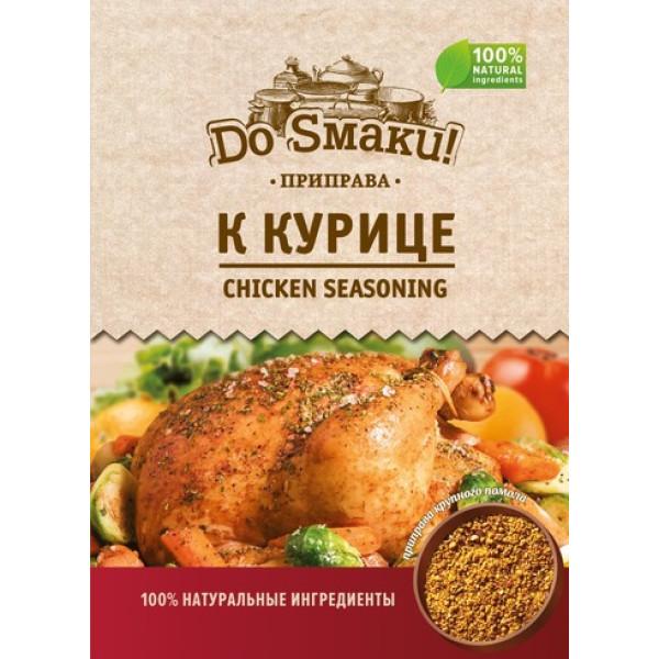 До Смаку - Приправа к курице 25гр