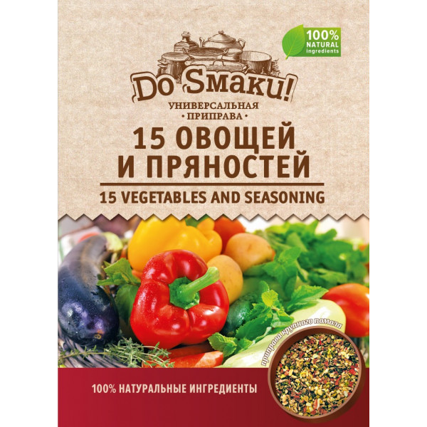 До Смаку - Приправа 15 овощей и пряностей 25гр